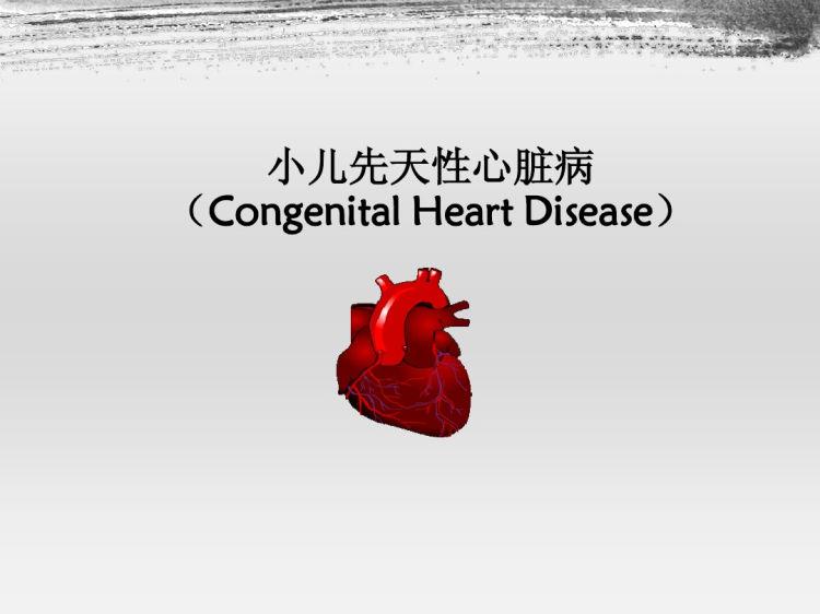 先天性心脏病患儿护理PPT