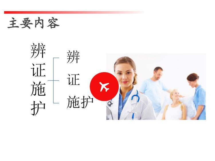 中医辩证施护PPT