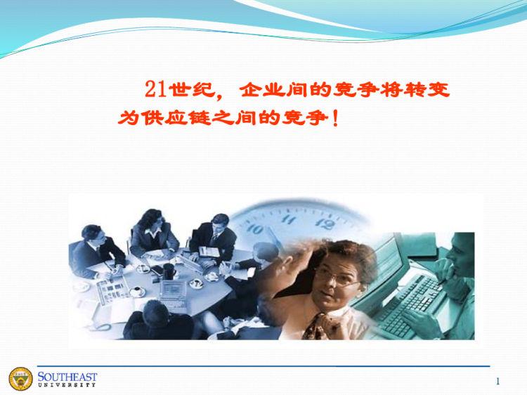 供应链金融创新模式PPT