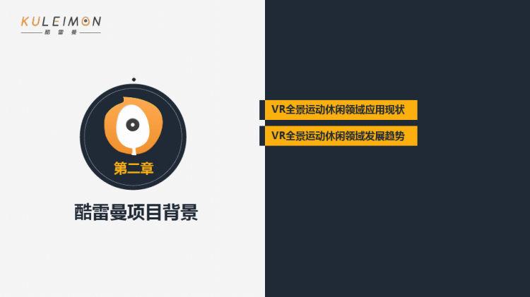 VR全景运动休闲行业解决方案PPT