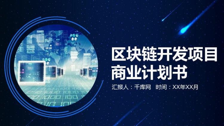 区块链开发项目商业计划书PPT