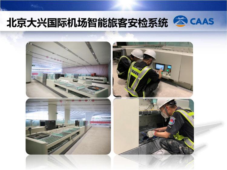 国际机场智能旅客安检系统PPT