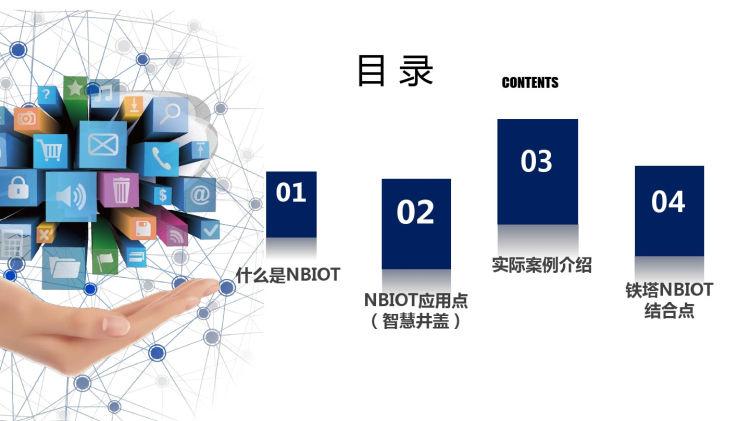 NBIOT介绍PPT