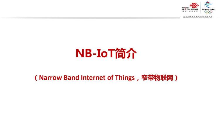 联通NBIOT解决方案PPT