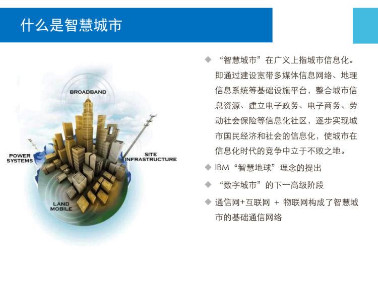 智慧城市解决方案PPT