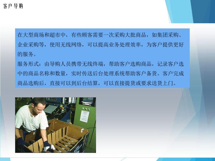 物联网技术在零售行业中应用PPT