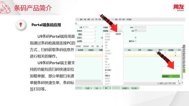 智能工厂移动条码产品订购PPT