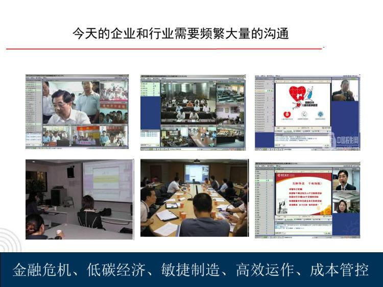 视频会议解决方案PPT