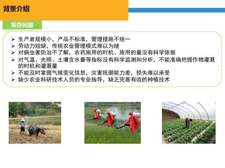 智慧农业物联网解决方案PPT