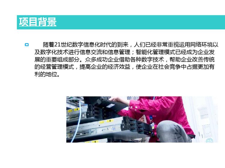 RFID资产管理解决方案PPT