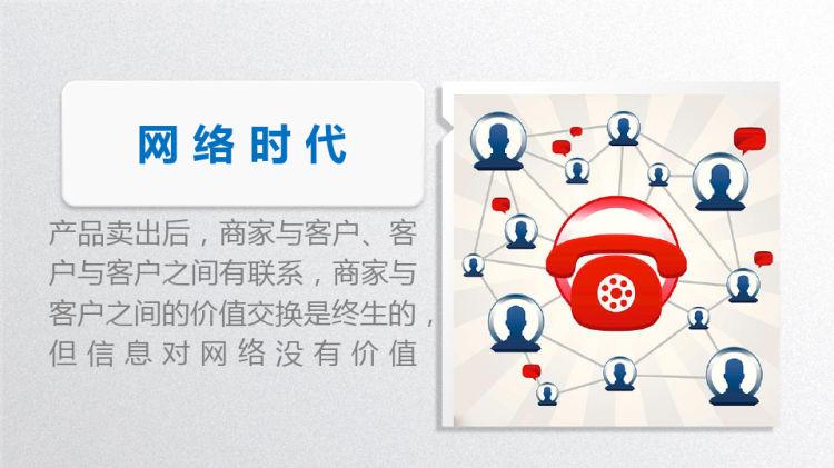 物联网给传统安防带来挑战和机遇PPT