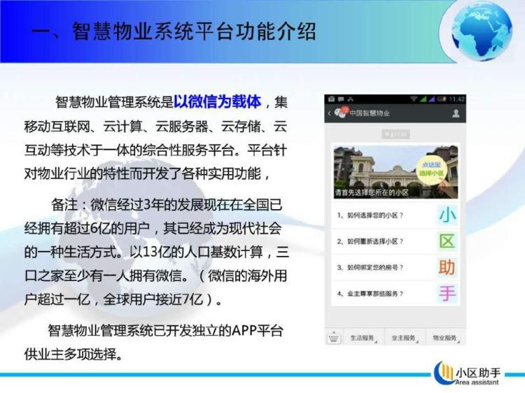 智慧物业系统平台介绍PPT
