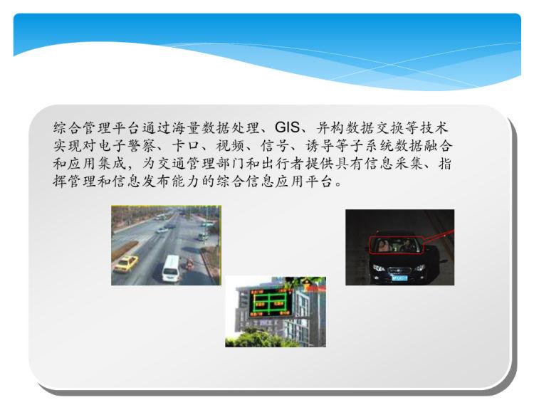智能交通综合管理平台PPT