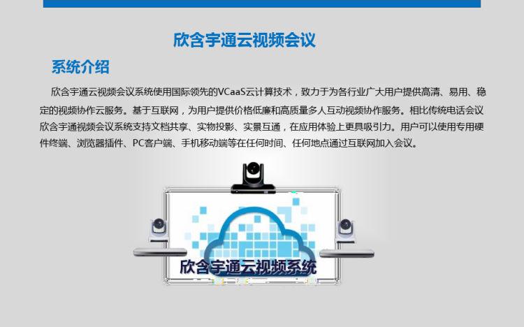 视频会议协作系统介绍PPT
