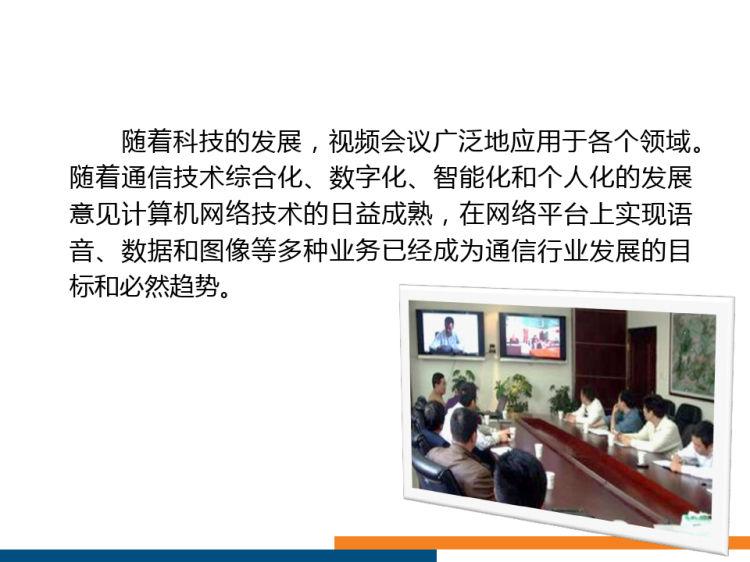 移动视频会议系统解决方案PPT