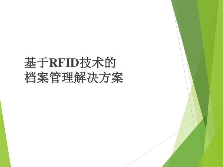 基于RFID技术档案管理解决方案PPT