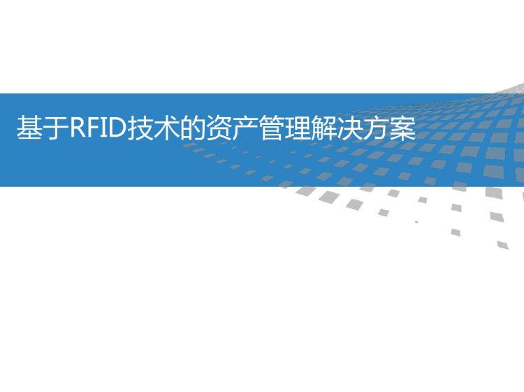 基于RFID技术资产管理解决方案PPT