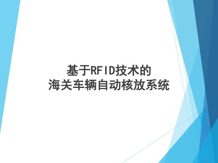 基于RFID技术海关车辆自动核放系统PPT