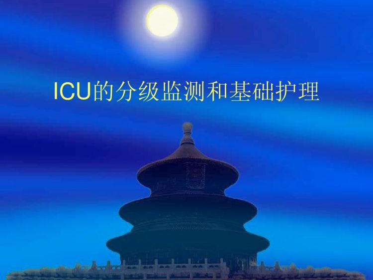 ICU分级监测和基础护理PPT
