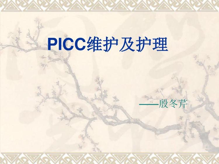PICC中心静脉导管维护及护理PPT
