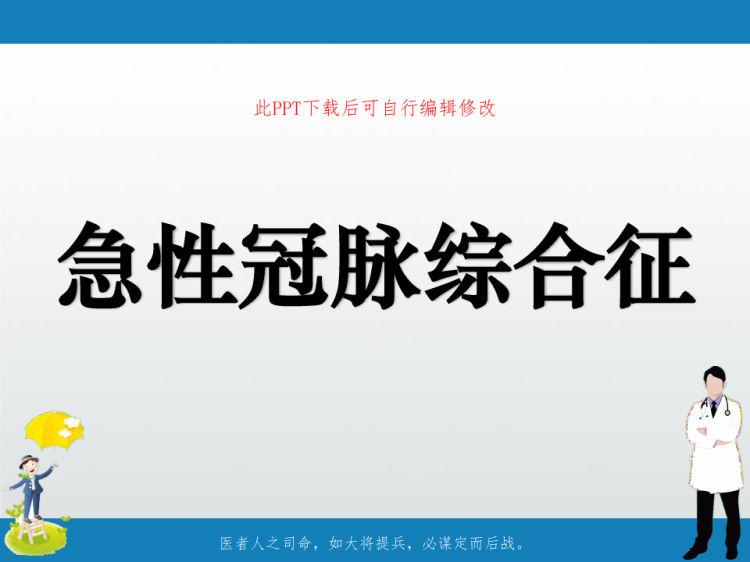 急性冠脉综合征PPT