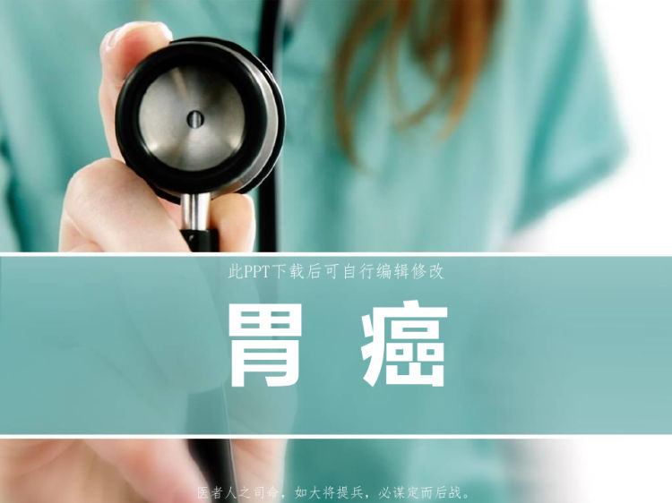 胃癌诊治PPT课件