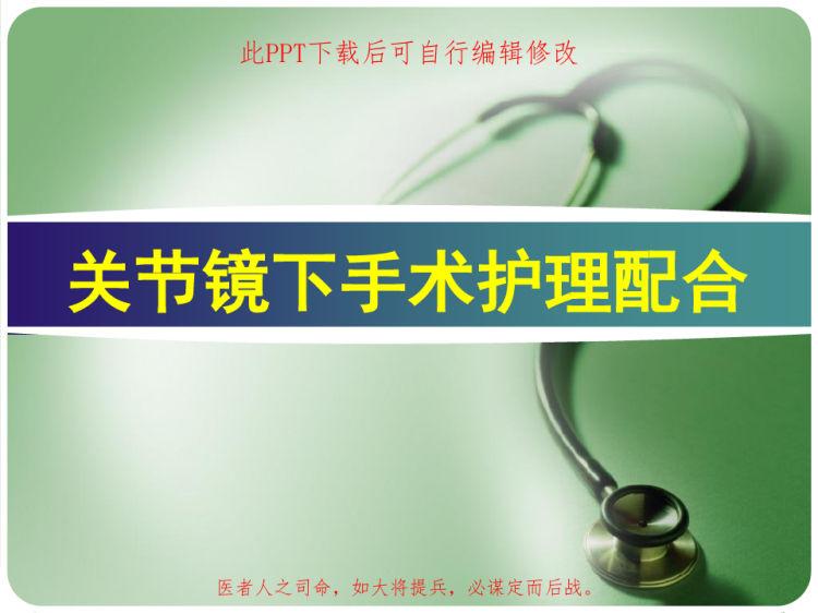 关节镜手术护理配合PPT课件