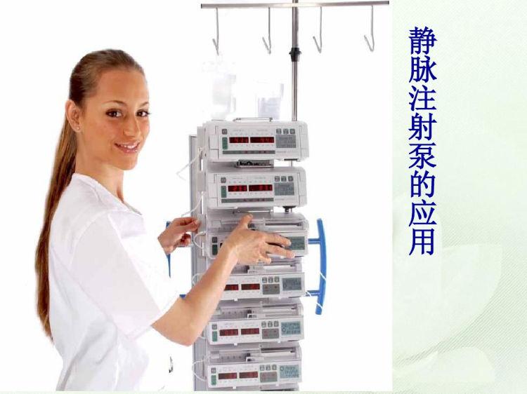 静脉注射泵应用PPT
