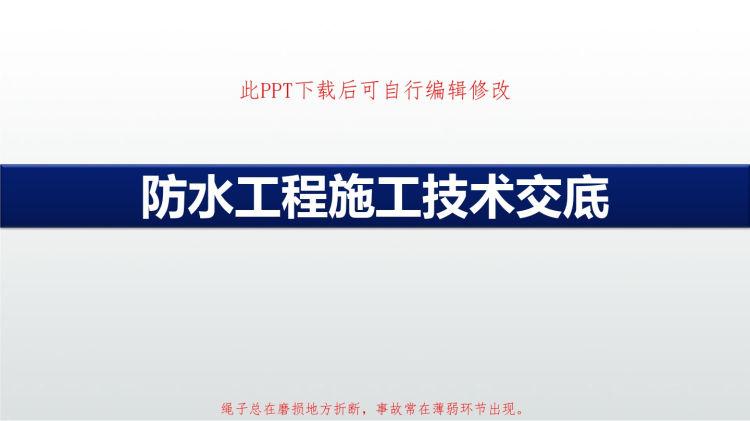防水工程施工技术交底PPT