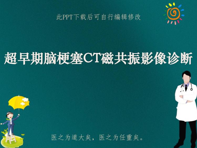 超早期脑梗塞CT磁共振影像诊断PPT