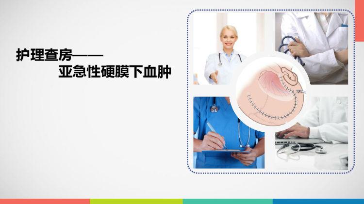 亚急性硬膜下血肿PPT