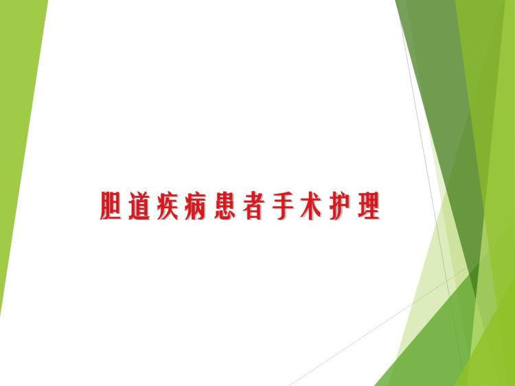 胆道疾病病人手术护理PPT