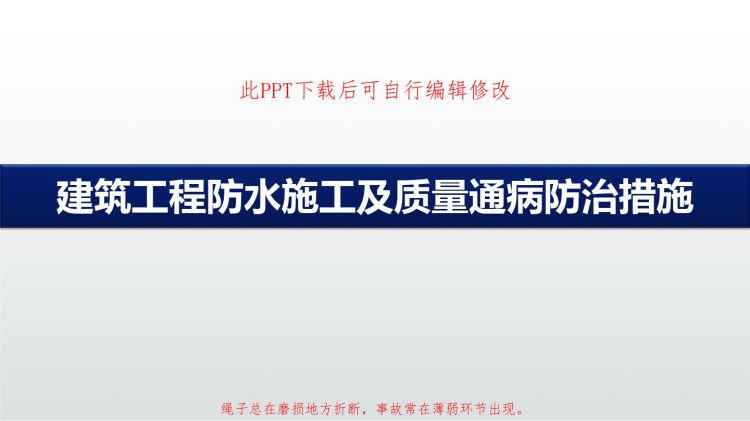 建筑工程防水施工及质量通病防治PPT