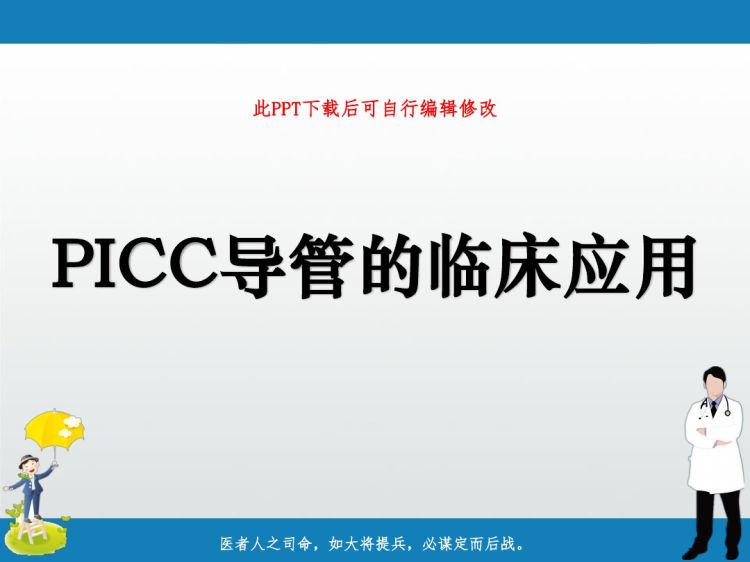 PICC中心静脉导管临床应用PPT