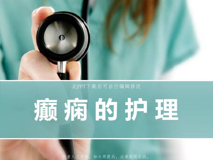 癫痫护理PPT