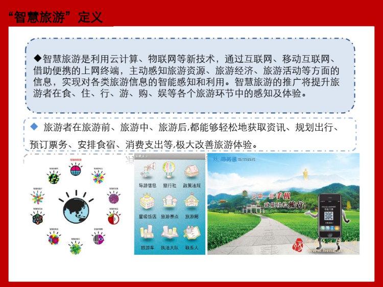 智能旅游整体建设方案及智能旅游建设分析PPT