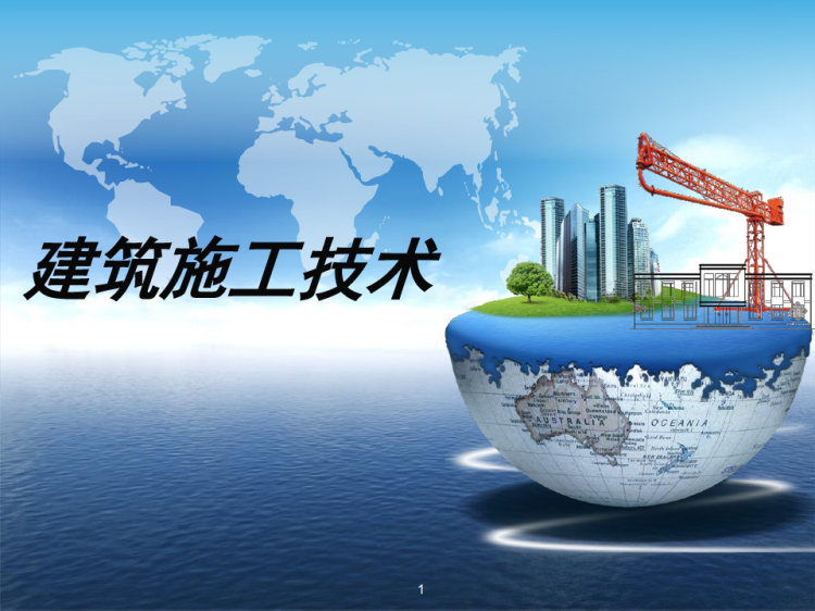 建筑施工防水工程PPT
