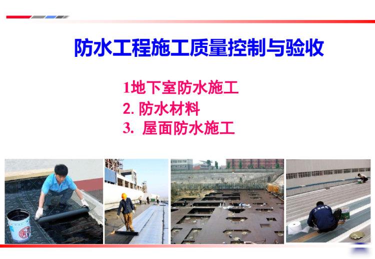 防水工程施工质量控制与验收PPT