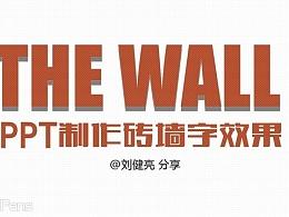 PPT教程(49):砖墙字来袭,怀旧还是时尚?!