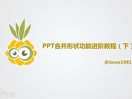 PPT教程(28):我们一起来画菠萝仔!(下)