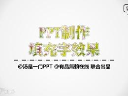 PPT教程(39):利用文字特效格式如何为你的字体制造特效阴影?