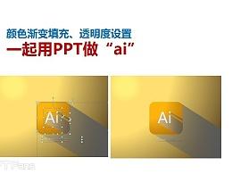 PPT教程(18):用PPT制作中国风山谷效果