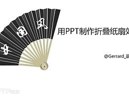 PPT教程(114):做一个中国风折扇效果