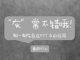 PPT用好灰色就对了
