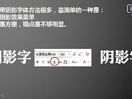 PPT教程(38):利用文字特效格式如何为你的字体制造特效阴影?