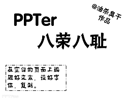 PPT教程(04):如何在PPT中制造粉笔字?