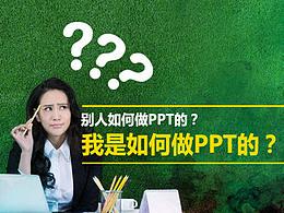 PPT到底要怎么做?ppt怎么做流程图