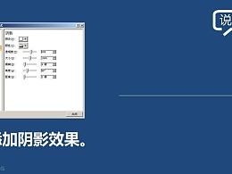 PPT教程(21):用PPT制作立体分割线效果