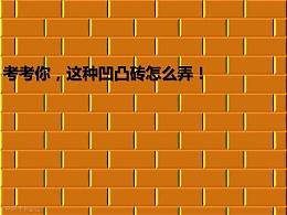 PPT教程(17):当大家一起来拆墙