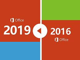 从office 365升级到office 2019只需2步,就这么简单